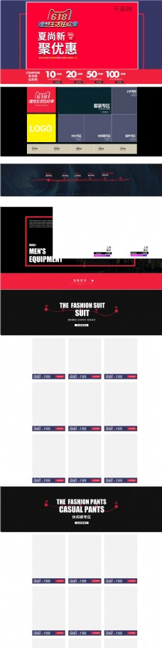 电商天猫健身跑步机活动促销首页模版设计