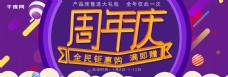 电商淘宝周年庆全民钜惠购电器活动促销海报