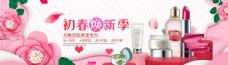 淘宝天猫春季化妆品粉色海报