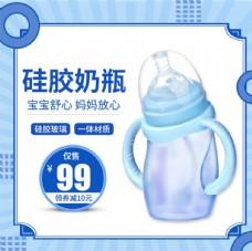 淘宝天猫母婴用品蓝色淡雅主图