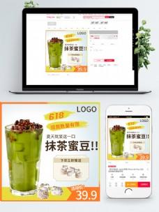 618食品茶饮零食主图活动图直通车促销图