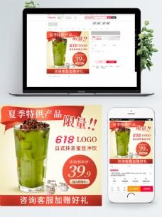 618活动食品零食主图茶饮直通车促销图