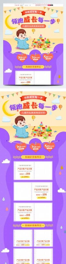 淘宝天猫儿童玩具母婴用品首页