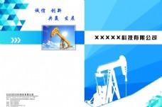 石油科技有限公司封面