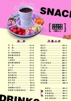 甜品饮料菜单
