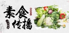 素食海报 中国风海报