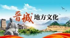 晋城地方文化