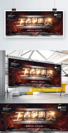 大气金属风王者争霸赛游戏电子竞技展板