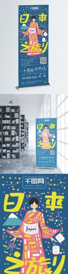 原创日本旅游展架插画女神