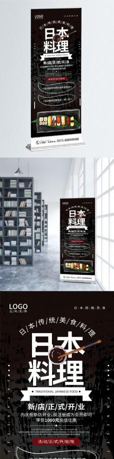 黑色高端日本美食寿司展架
