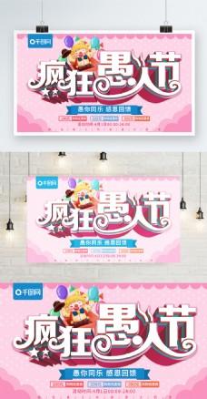 清新卡通疯狂愚人节促销海报