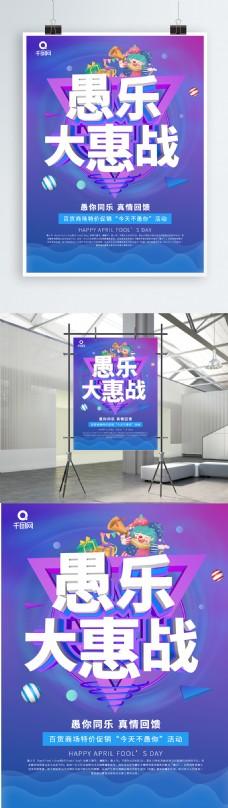 紫色C4D愚乐大惠战节日促销海报