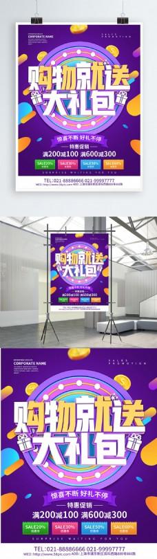 紫色大气购物就送大礼包促销海报设计