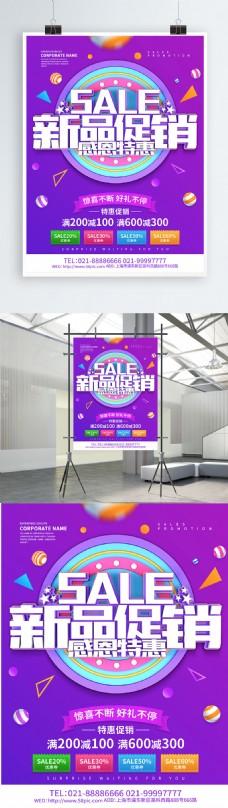 紫色大气新品促销感恩特惠促销海报设计