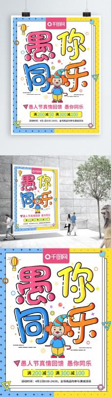 孟菲斯艺术风格愚你同乐愚人节促销海报