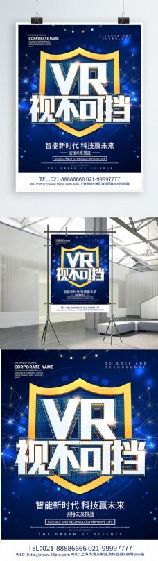 蓝色科技风VR视不可挡科技海报设计