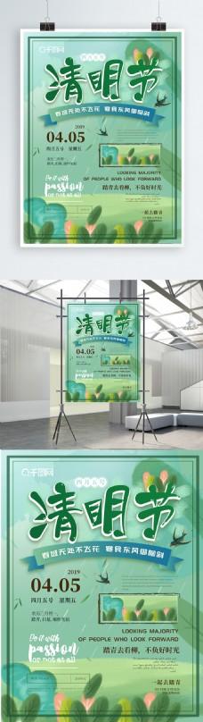 简约清明节节日海报