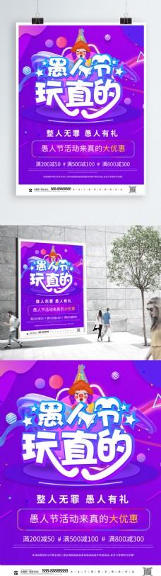 创意愚人节玩真的愚人宣传海报