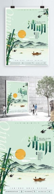 原创插画节气手绘清明中国风水墨促销海报