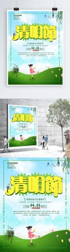 清明节海报2019最新
