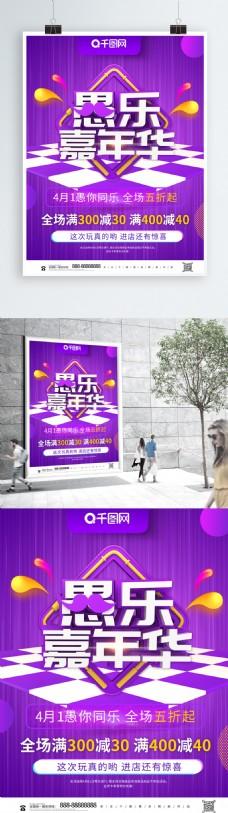 创意立体字愚乐?#25991;?#21326;愚人节促销海报