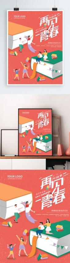 手绘插画2.5D毕业季再见青春海报
