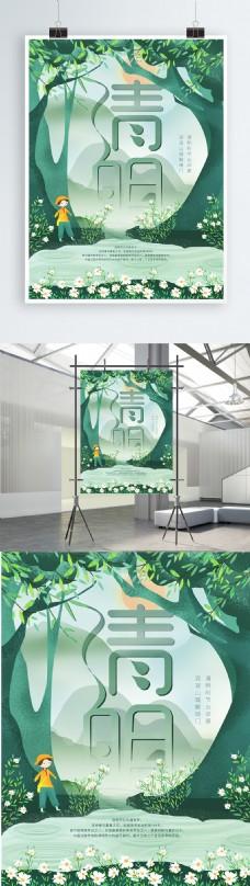 绿色手绘清明节海报