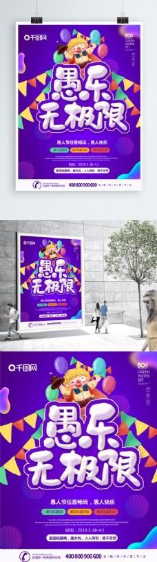 紫色流体渐变卡通愚人节海报