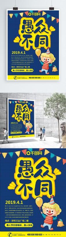 蓝色卡通可爱愚人节海报