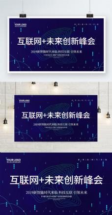 原创简约蓝色科技海报