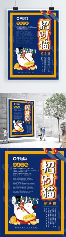 蓝色简约风格招财猫日本文化海报