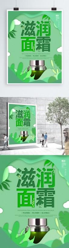 绿色剪纸风格滋润面霜化妆品海报