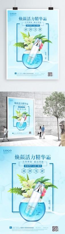 蓝色玻璃瓶化妆品护肤品宣传广告海报