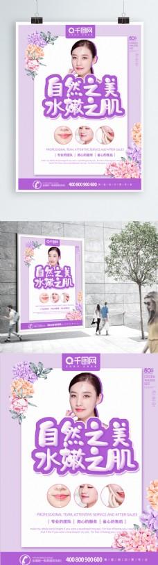 紫色清新风格水嫩之肌化妆品海报