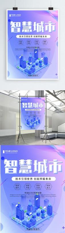 创意简约智慧城市科技海报