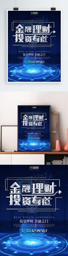 蓝色大气金属风科技感金融理财投资海报