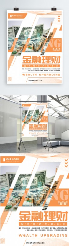 橙色创意简约金融理财宣传海报
