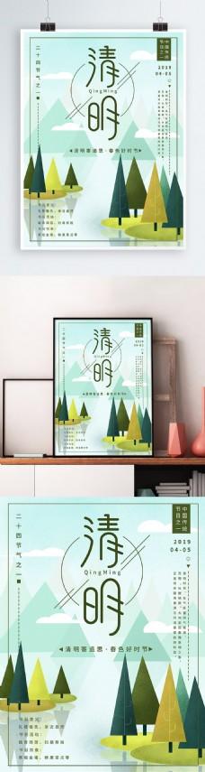 原创插画创意简约清明节宣传海报