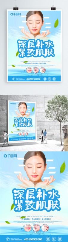 蓝色清新风格补水化妆品海报