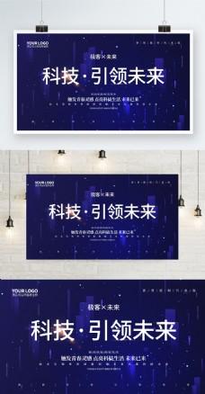 蓝色科技科技引领未来海报