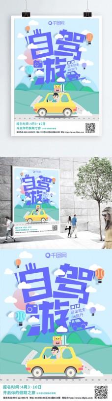 清新风手绘自驾游海报宣传单