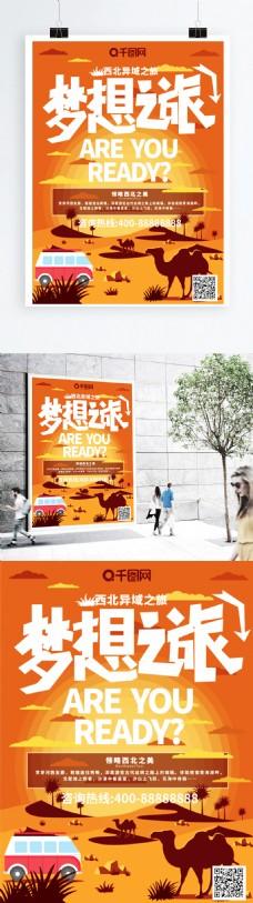 橙色手绘西北游海报宣传单