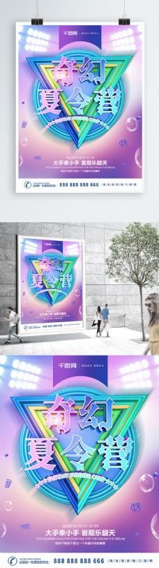 原创C4D奇幻夏令营旅游宣传海报