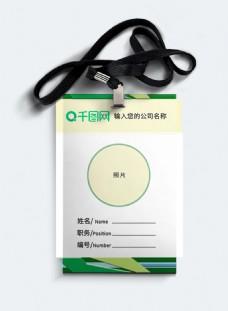 绿色小清新简约创意企业常用胸牌工作证
