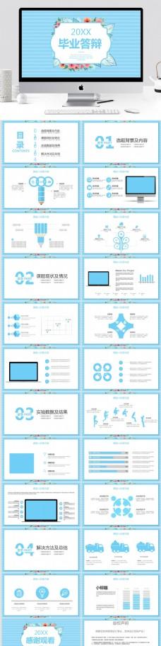 小清新蓝色毕业答辩通用PPT模板
