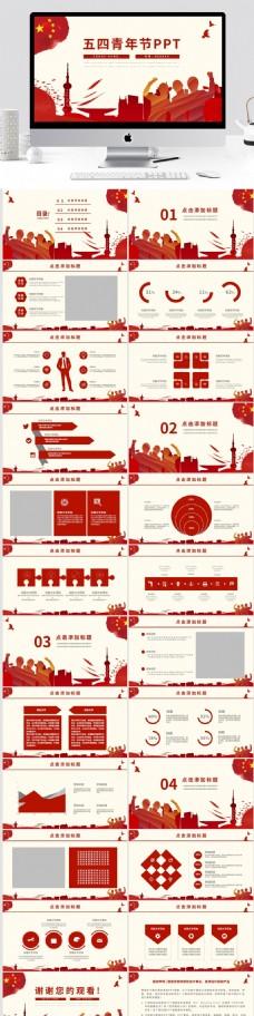 红色简约风五四青年节通用PPT模板