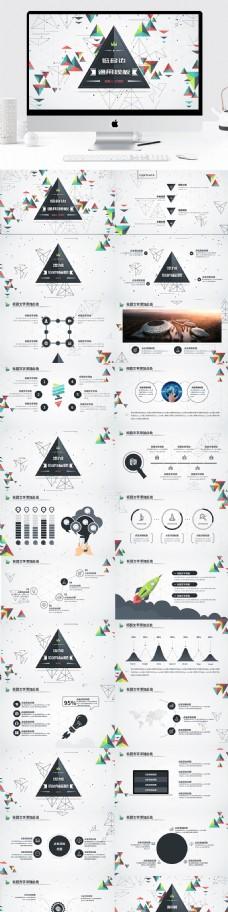 多边形keynote通用模板多彩三角几何