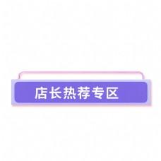紫色的天猫广告免抠图