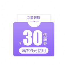 紫色的价格标签免抠图