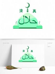 手绘绿色穆斯林清真标志